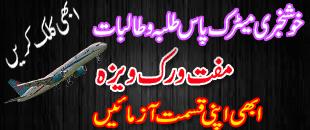 English To Urdu Dictionary - انگلش ٹو اردو ڈکشنری